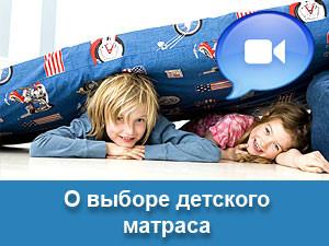 Смотреть видео о детских матрасах