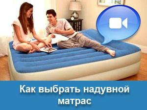 Смотреть видео о выборе надувного матраса