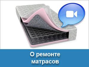 Смотреть видео о ремонте матрасов