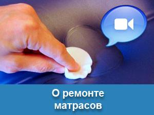 Смотреть видео о ремонте надувных матрасов
