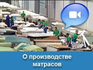 Смотреть видео о производстве матрасов